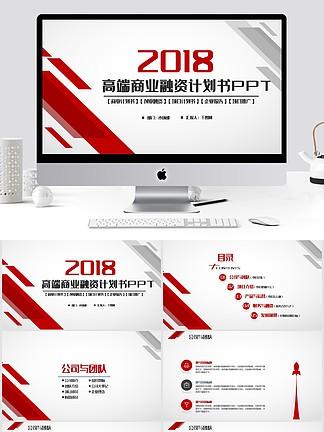 紅色商業計劃書創業融資<i>ppt</i><i>模</i><i>板</i>