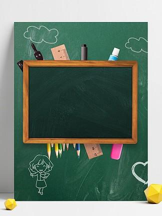 <i>教</i><i>师</i><i>节</i>老<i>师</i>黑板背景素材
