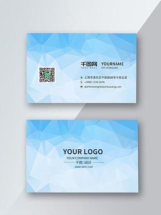 创意企业公司<i>名</i><i>片</i>几何蓝色简约<i>名</i><i>片</i><i>模</i><i>板</i>