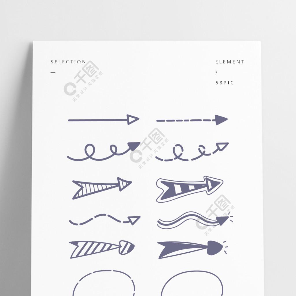 手绘箭头矢量素材商用简约黑白虚线可爱