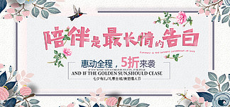 电商<i>七</i><i>夕</i>节首页促销活动banner海报