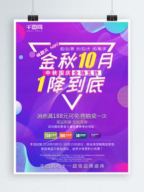 紫色流体渐变金秋10月一降到底促销海报