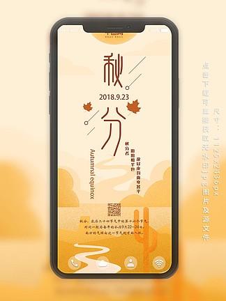 中国风黄色插画24节气秋分手机用图