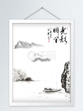 中国风山水水墨装饰画