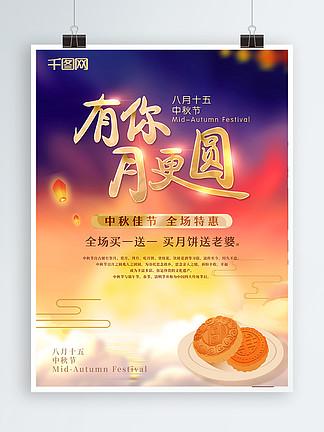 中秋节海报八<i>月</i>十五中秋<i>月</i><i>饼</i>
