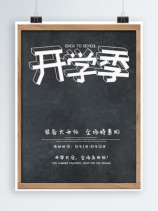 简约黑板风格<i>开</i><i>学</i><i>季</i>海报