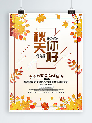 <i>秋</i><i>天</i><i>你</i><i>好</i><i>秋</i>季促销海报设计