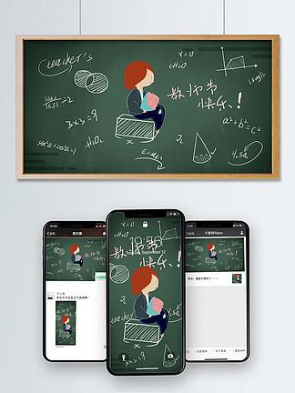 ?#20301;?#26041;程式黑板<i>教</i><i>师</i><i>节</i>快乐原创插画