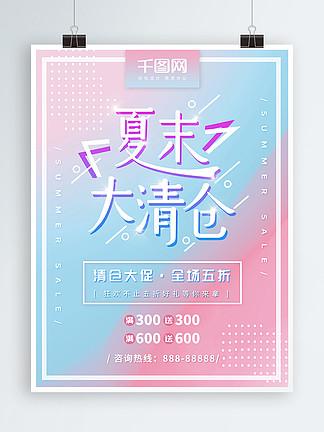 清新渐变夏季清仓促销海报