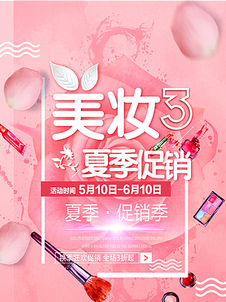 夏季美妆促销海报设计