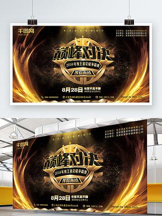 黑金风电子游戏王者荣耀巅峰对决<i>展</i><i>板</i>