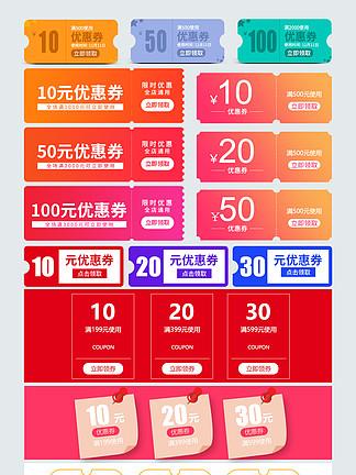 <i>淘</i><i>宝</i>天猫促销优惠券