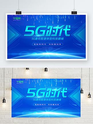 藍色漸變科技5G時代海報