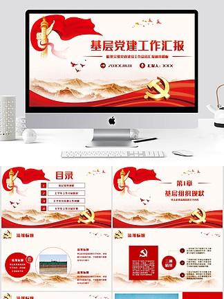 2019红色党建工作汇报<i>PPT</i><i>模</i><i>板</i>