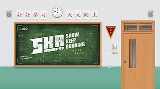 <i>教</i><i>師</i><i>節</i><i>教</i>室設計模板