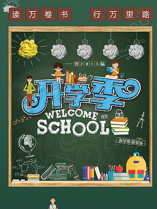 九月<i>開</i><i>學</i><i>季</i>墨綠色海報