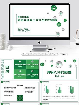 绿色新微立体风工作计划商务简约PPT模板