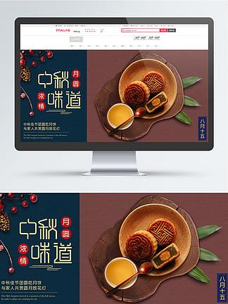 淘宝天猫中秋节团圆节<i>月</i><i>饼</i>海报banner