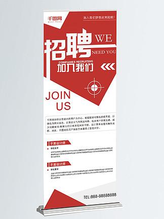 红色大气企业招聘<i>展</i><i>架</i>