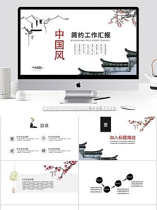 2018黑白中国风中国工作汇报PPT模板