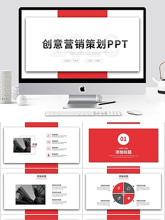 創意個性紅色營銷策劃活動策劃<i>ppt</i>模板