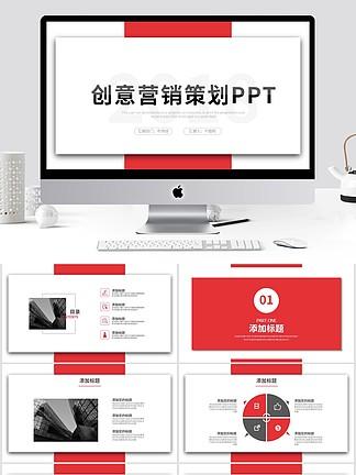創意個性紅色營銷策劃活動策劃<i>ppt</i><i>模</i><i>板</i>