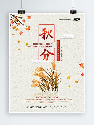 中式简约秋分海报