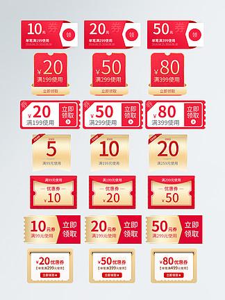 <i>淘</i><i>寶</i>天貓促銷喜慶優惠券<i>模</i><i>版</i>紅色金色