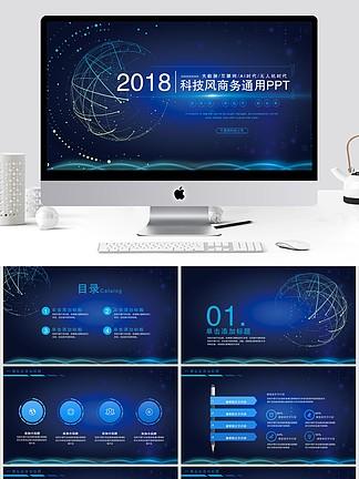 大氣藍色互聯網科技感商務報告ppt模板