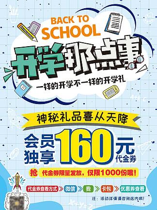 開學季宣傳促銷海報