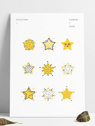 卡通可愛黃色手繪矢量星星元素