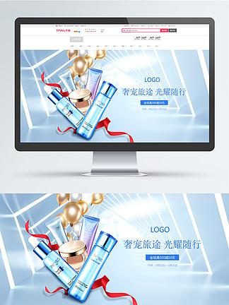 清新美妝化妝品護膚品海報banner背景