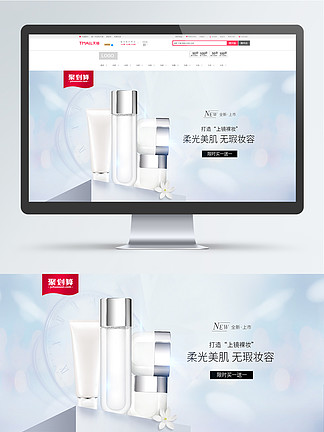 清新美妝化妝品護膚品海報banner<i>模</i><i>版</i>