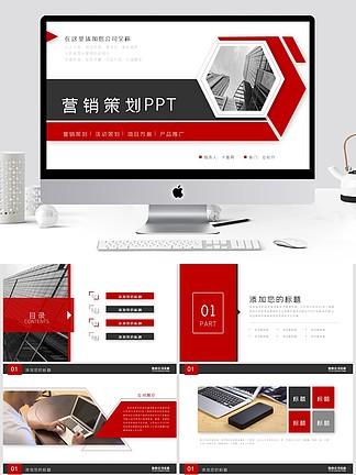 紅色大氣商業項目營銷策劃活動策劃ppt