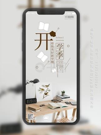 小清新开学季手机微信配图