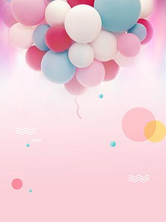粉色小清新簡約氣球<i>海</i><i>報</i><i>背</i><i>景</i>設計