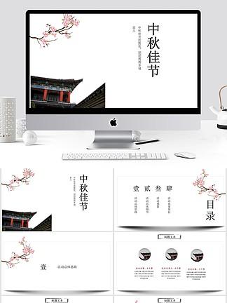 简约中国风中秋佳节营销活动策划ppt
