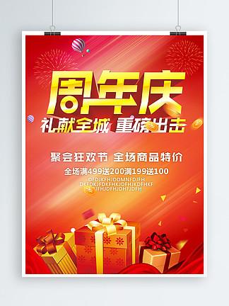 周年庆宣传<i>促</i><i>销</i><i>海</i><i>报</i>