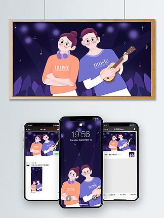 小清新扁平风音乐节吉他歌手组合插画