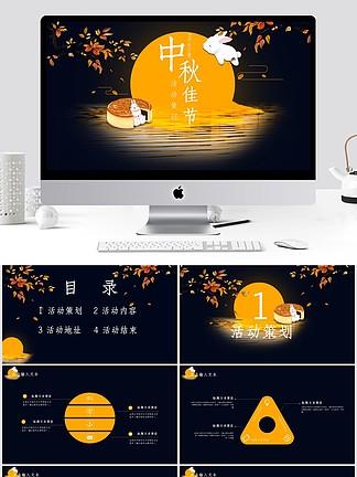 12中国风中秋节节日庆典PPT模板