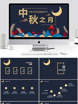 14中国风中秋节节日庆典PPT模板