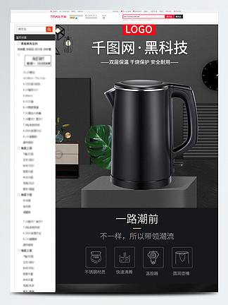 <i>淘</i><i>宝</i>天猫简约黑色大气风格电水壶详情页