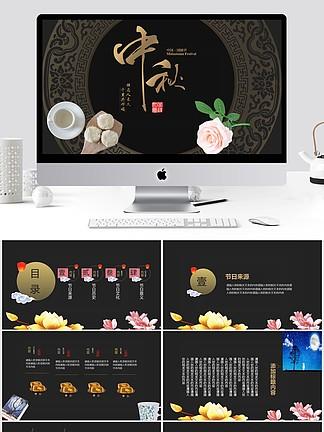 黑色中国风中秋节活动计划总结PPT模板