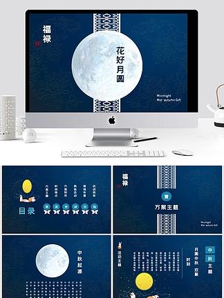 蓝色中国风中秋活动计划总结ppt模板