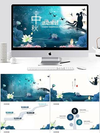 18中国风中秋节节日庆典PPT模板