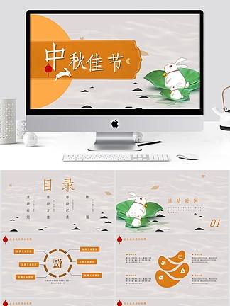 315中国风中秋节节日庆典PPT模板