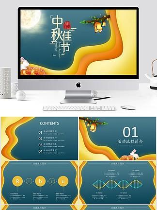 创意中国风中秋营销策划PPT模板