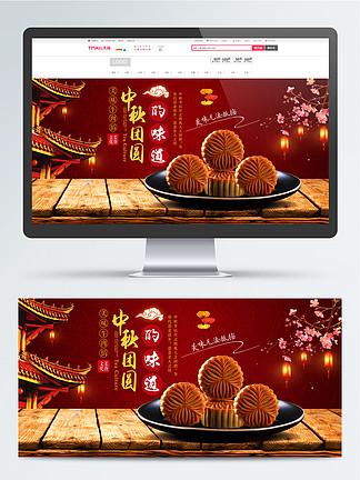 淘寶天貓中秋國慶節<i>月</i><i>餅</i>海報banner
