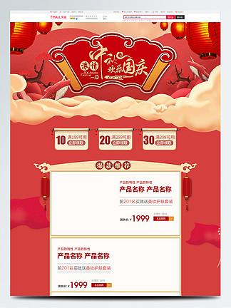 紅色復古中秋<i>國</i><i>慶</i><i>節</i>美妝首頁模板