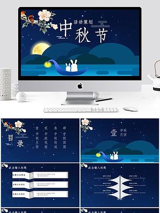 中国风中秋节活动策划PPT模板
